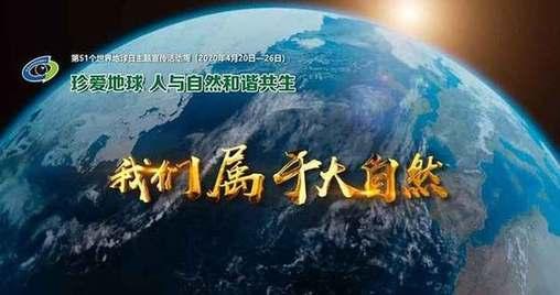 自然资源部 光明网推出世界地球日公益歌曲《我们属于大自然》